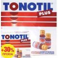 Tonotil Plus 13amps*5ml (10+3amps δώρο)